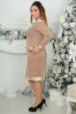 Платье футляр бежевого цвета 2187.77 No2 интернет-магазин vvlen.com